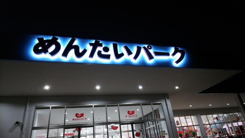 函南町「日帰り畑毛温泉 富士見館」2時間500円_c0404632_23123015.jpg