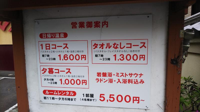 伊豆長岡温泉「弘法の湯 本店」コロナ対策、されてたよ^^_c0404632_23514434.jpg