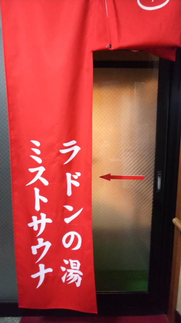 伊豆長岡温泉「弘法の湯 本店」コロナ対策、されてたよ^^_c0404632_23514600.jpg