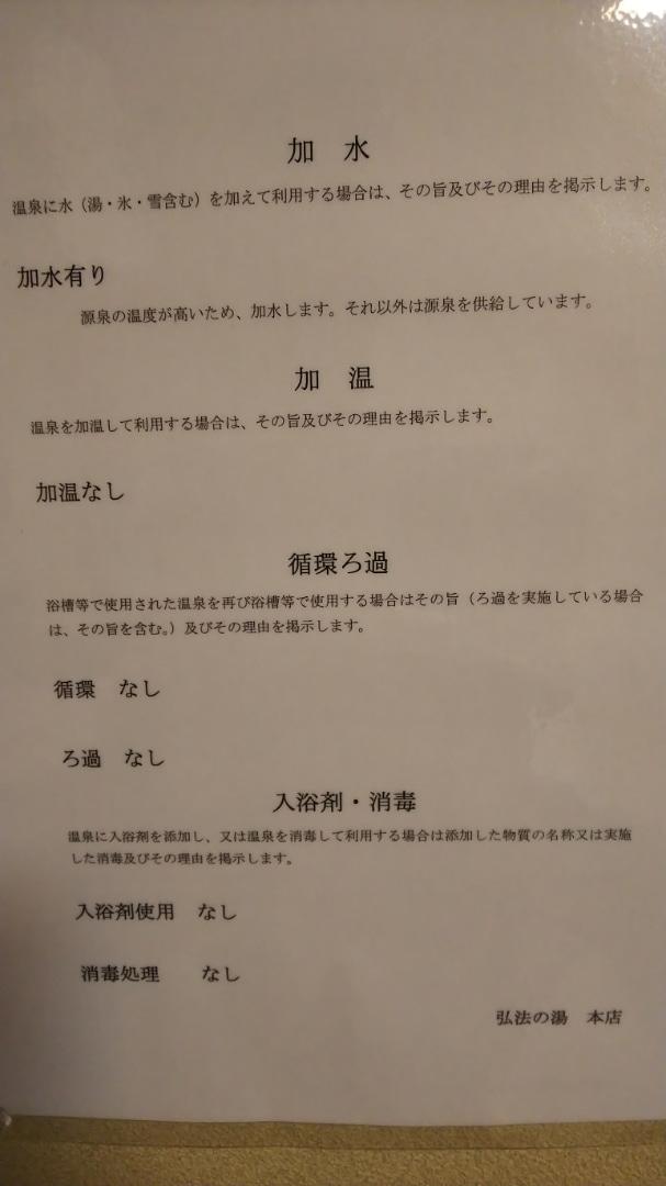 伊豆長岡温泉「弘法の湯 本店」コロナ対策、されてたよ^^_c0404632_23514820.jpg