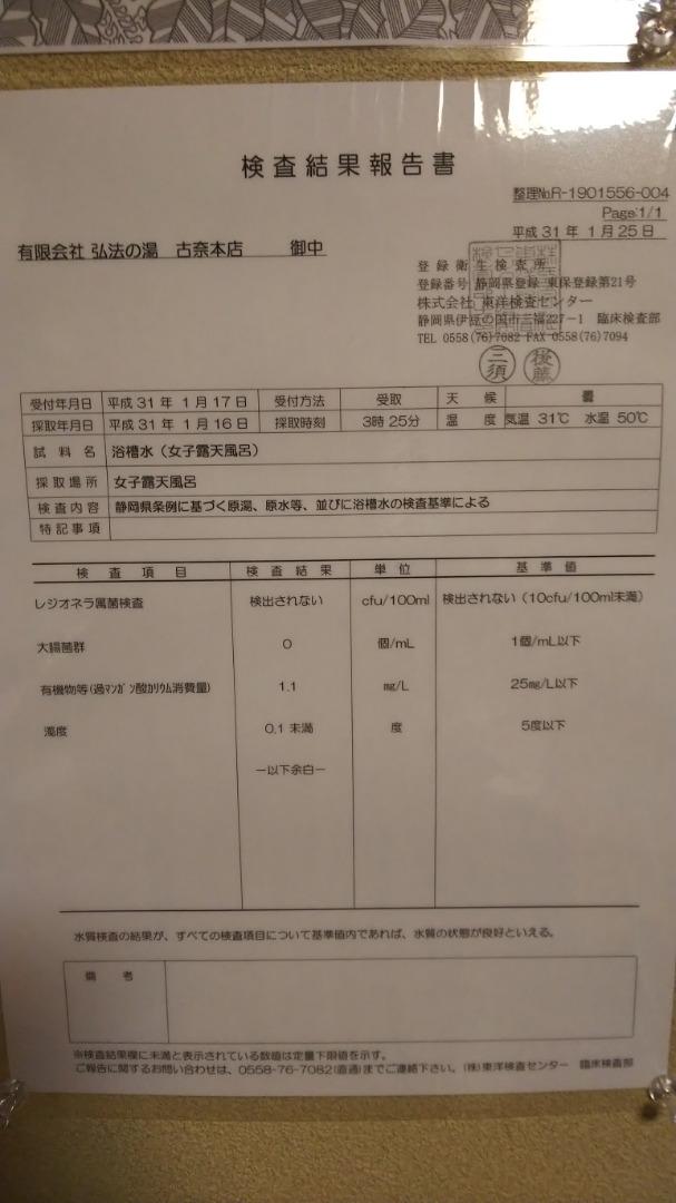 伊豆長岡温泉「弘法の湯 本店」コロナ対策、されてたよ^^_c0404632_23515081.jpg