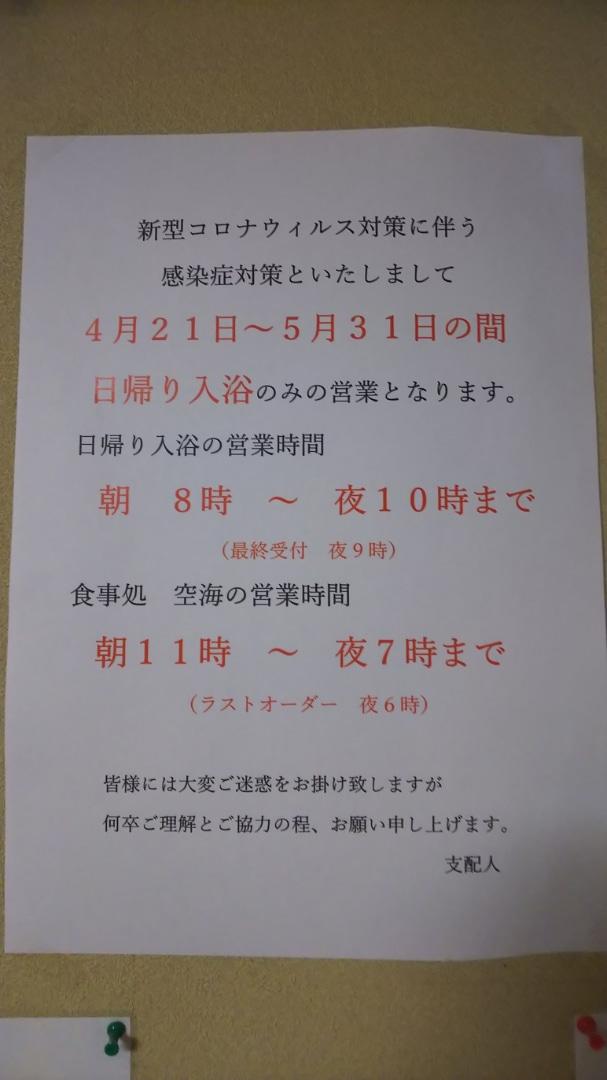 伊豆長岡温泉「弘法の湯 本店」コロナ対策、されてたよ^^_c0404632_23515227.jpg
