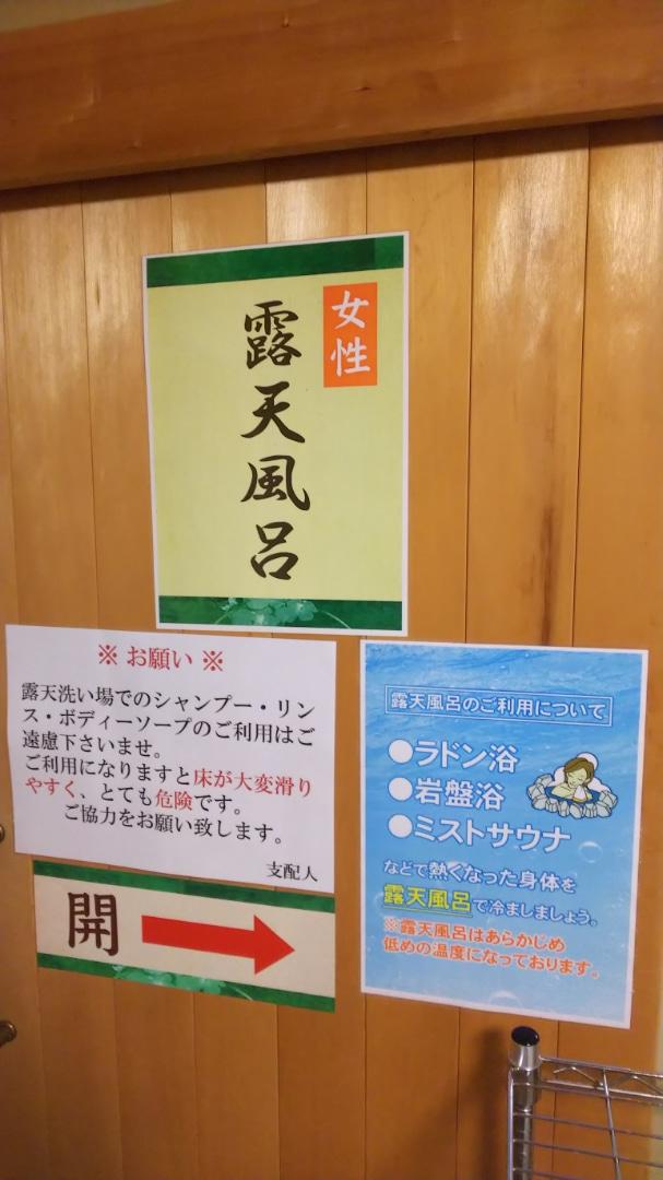 伊豆長岡温泉「弘法の湯 本店」コロナ対策、されてたよ^^_c0404632_23515402.jpg