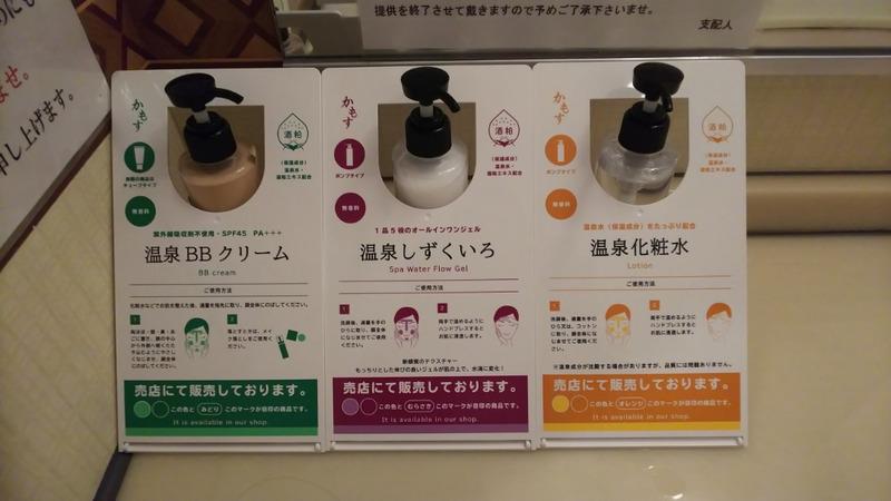 伊豆長岡温泉「弘法の湯 本店」コロナ対策、されてたよ^^_c0404632_23515670.jpg