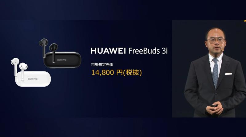 オンラインでHUAWEIの新製品発表会やってたので_c0060143_11392674.jpg