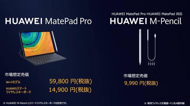 オンラインでHUAWEIの新製品発表会やってたので_c0060143_11392692.jpg