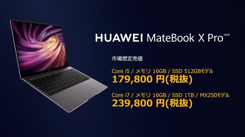 オンラインでHUAWEIの新製品発表会やってたので_c0060143_11392719.jpg