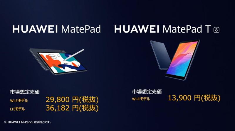 オンラインでHUAWEIの新製品発表会やってたので_c0060143_11392771.jpg