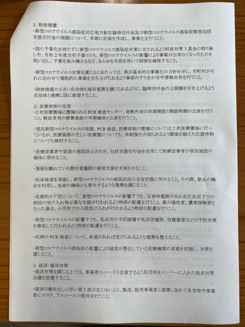 知事要望_b0199244_10384398.jpg