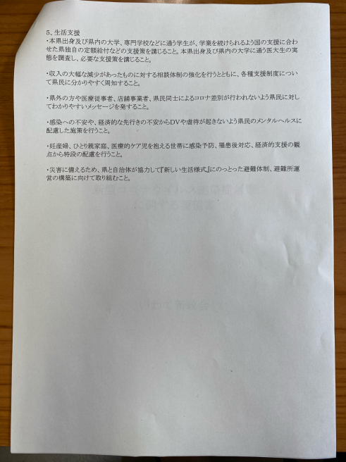 知事要望_b0199244_10401701.jpg