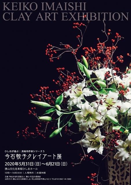 「今石敬子クレイアート展」開催してます。_f0182644_01254781.jpg