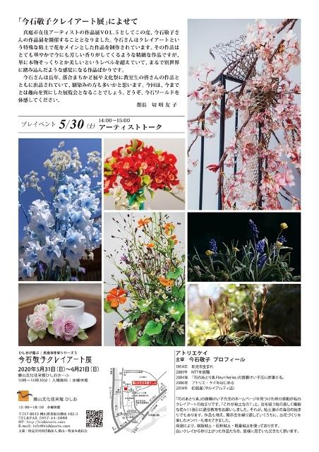「今石敬子クレイアート展」開催してます。_f0182644_01255417.jpg