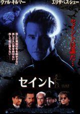 セイント (1997)_e0080345_08361743.jpg