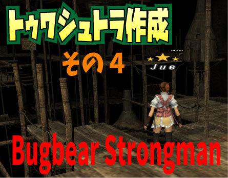 トゥワシュトラ作成 その4 ~Bugbear Strongman~_e0401547_17383703.jpg