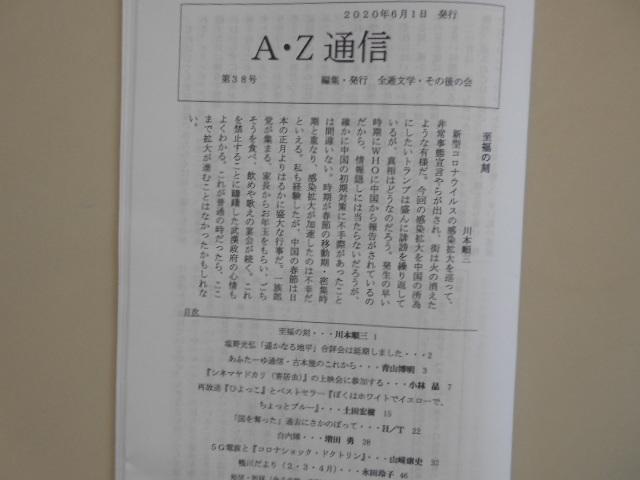 [まつや]~防衛省前~【A・Z通信】_b0050651_09232480.jpg