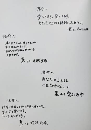 朗読劇 「私の頭の中の消しゴム Special Letter」台本_f0236356_15523684.jpg
