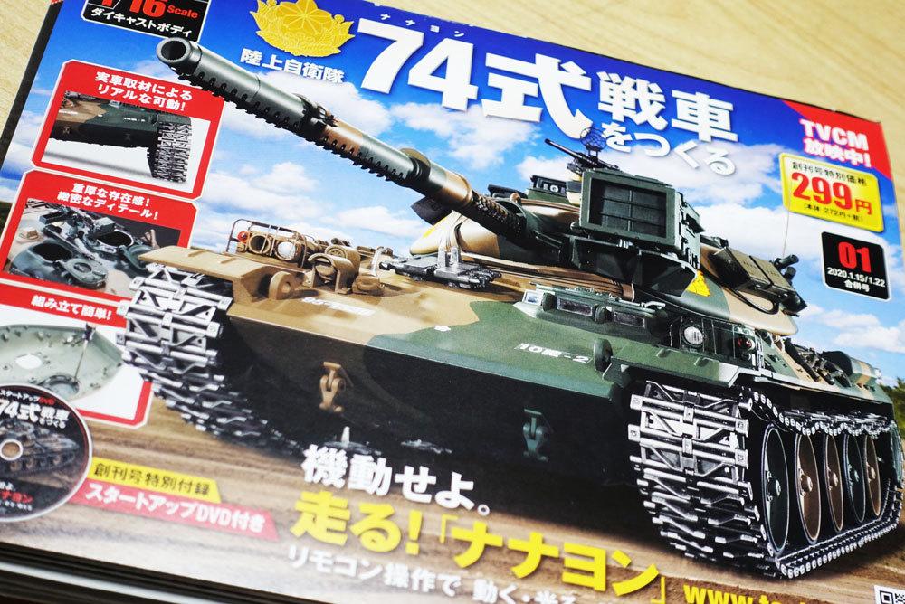 アシェット 74式戦車をつくる 1_a0352357_22224569.jpg