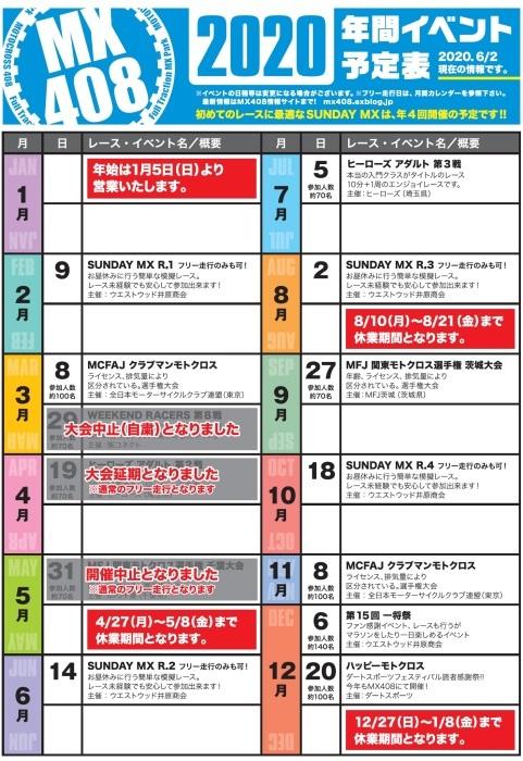 年間カレンダー 6/2 更新_f0158379_16460696.jpg