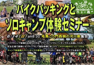 6/14(日)バイクパッキングとソロキャンプ体験セミナー_e0363689_07045510.jpg