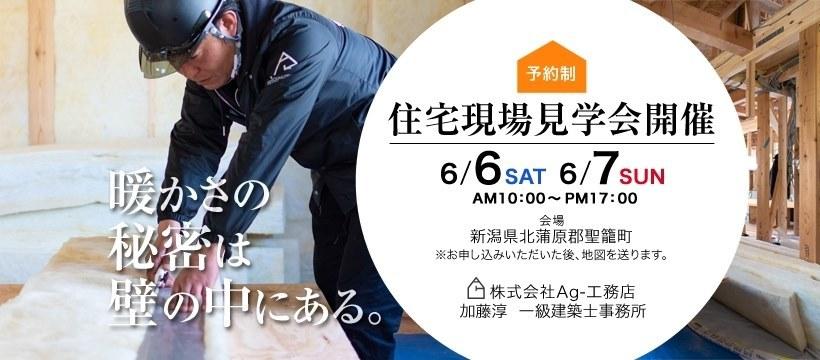 耐震等級3のこだわり 現場見学会開催_b0349892_06000070.jpg