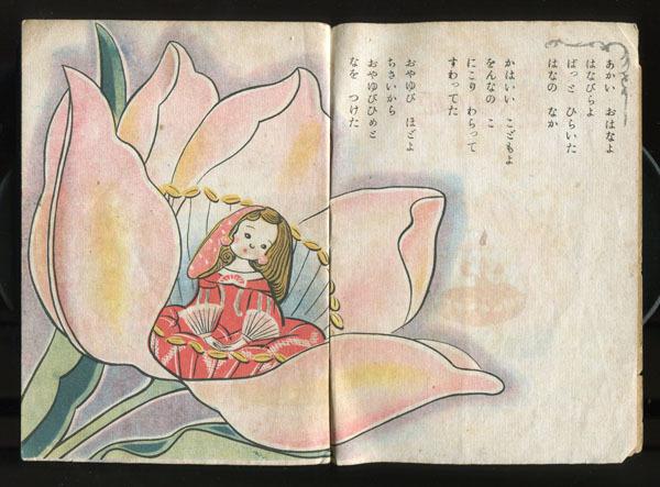 おやゆび姫_f0307792_17095553.jpg