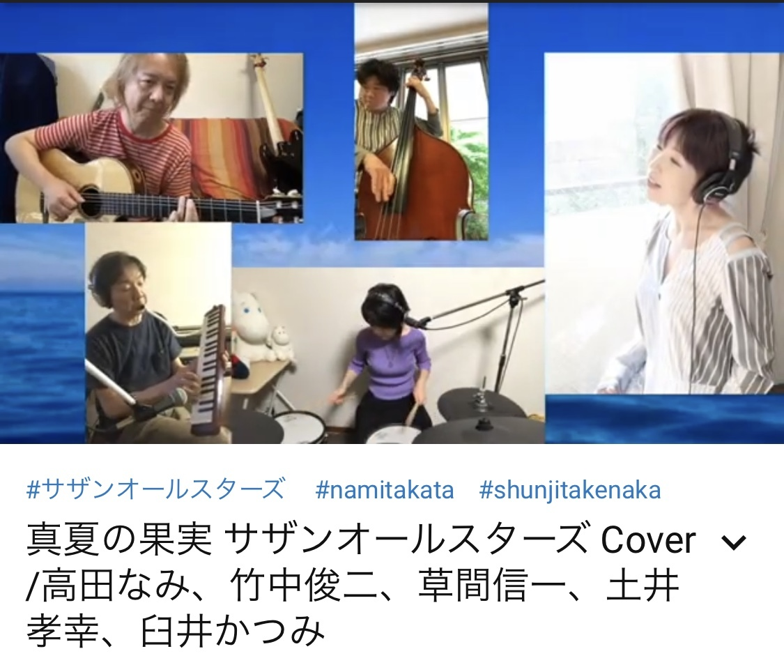 「真夏の果実」バンドバージョン完成!_c0104293_10144458.jpg