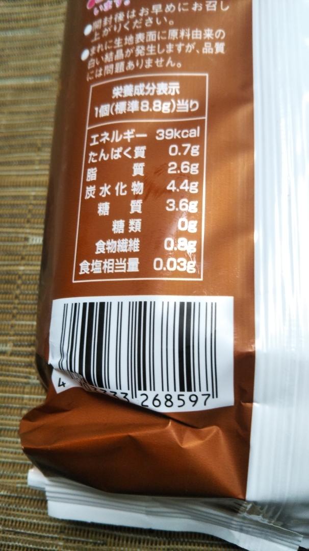 ゼロシュガーフリーケーキ 芳醇ショコラ_f0076001_21331339.jpg