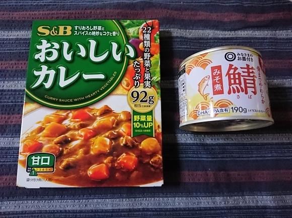 6/3夜勤前飯 S&Bおいしいカレー甘口 と 鯖みそ煮缶 で 鯖カレー @自宅_b0042308_19012840.jpg