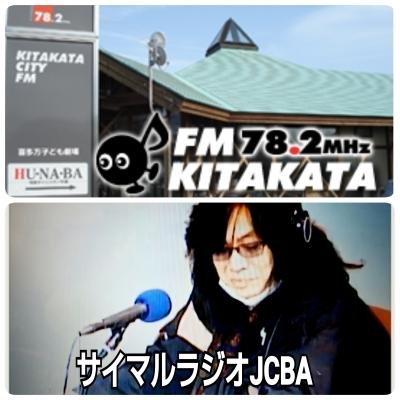 故郷の生から~20時 FM喜多方での「くるナイ」です!_b0183113_21113037.jpg