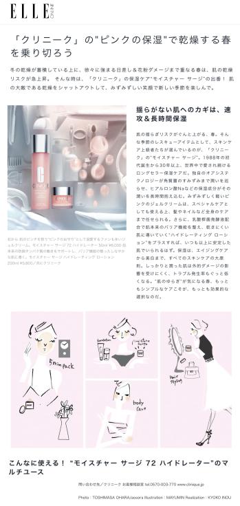 ELLE クリニークPR イラストレーション_f0172313_00180877.png