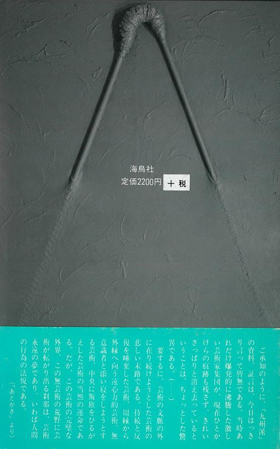 ■菊畑茂久馬氏との本づくり、その断片_d0190217_19490084.jpg