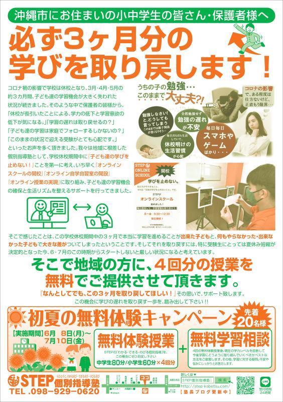 【お知らせ】初夏の無料体験キャンペーン_b0219726_18243870.jpg