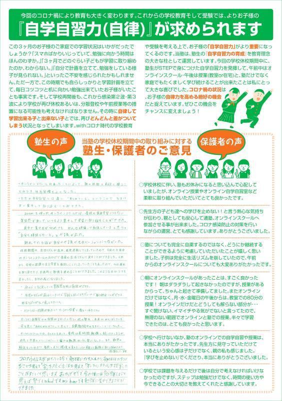 【お知らせ】初夏の無料体験キャンペーン_b0219726_18244300.jpg