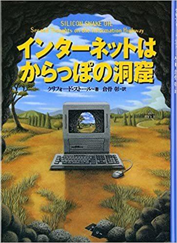 GoogleもTwitterもWikipediaも日本ばかりデタラメ_f0133526_19352218.jpg