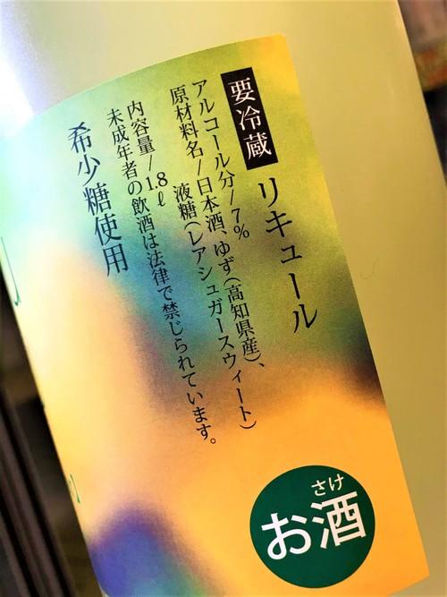 【ゆず酒】美丈夫🌴特別編『ゆず🍋』-Bijofu Yuzu- 高知産ゆず 生果汁仕立て 限定 2020ver🆕_e0173738_11482943.jpg