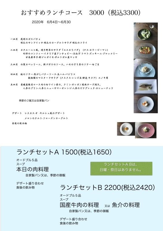2020年6月の料理です_e0385840_02200224.jpg