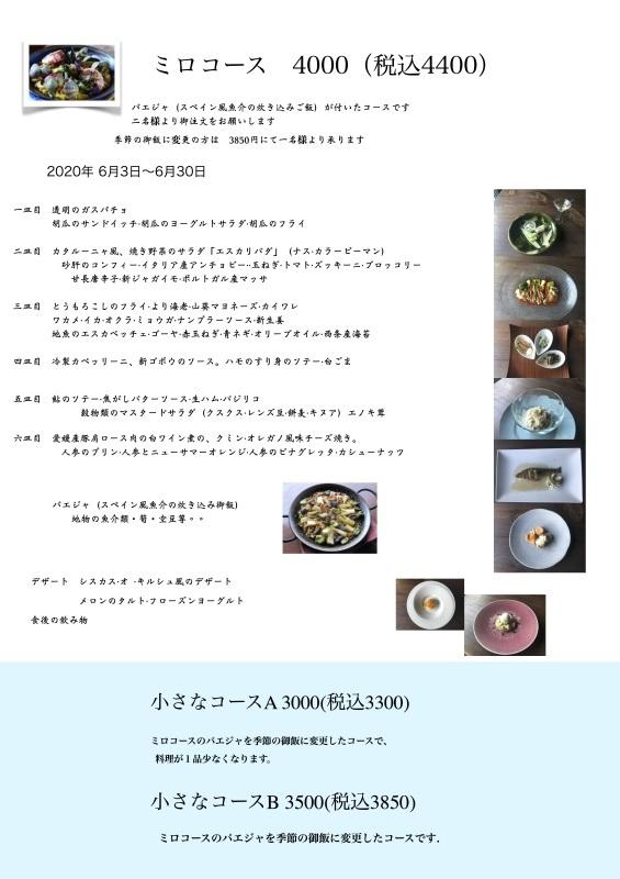2020年6月の料理です_e0385840_02201544.jpg