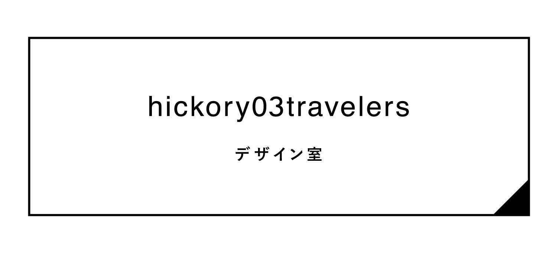 hickory03travelersデザイン室
