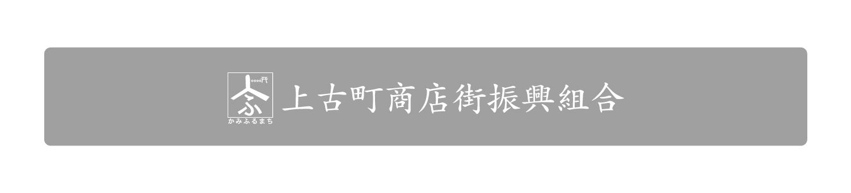 上古町商店街振興組合