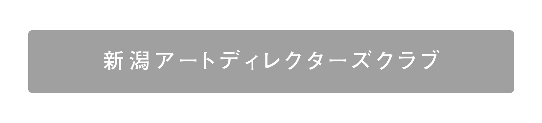 新潟アートディレクターズクラブ