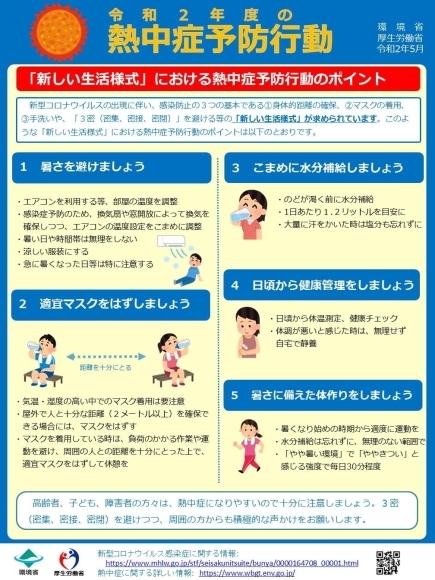これからは熱中症対策も必要です!_f0141246_20490775.jpg