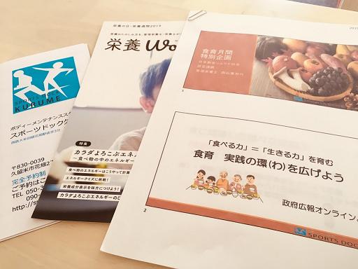 食育月間の特別企画!『管理栄養士の森山美加代先生による食育講話』_b0206253_11222980.png