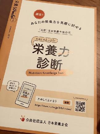 食育月間の特別企画!『管理栄養士の森山美加代先生による食育講話』_b0206253_11224428.png
