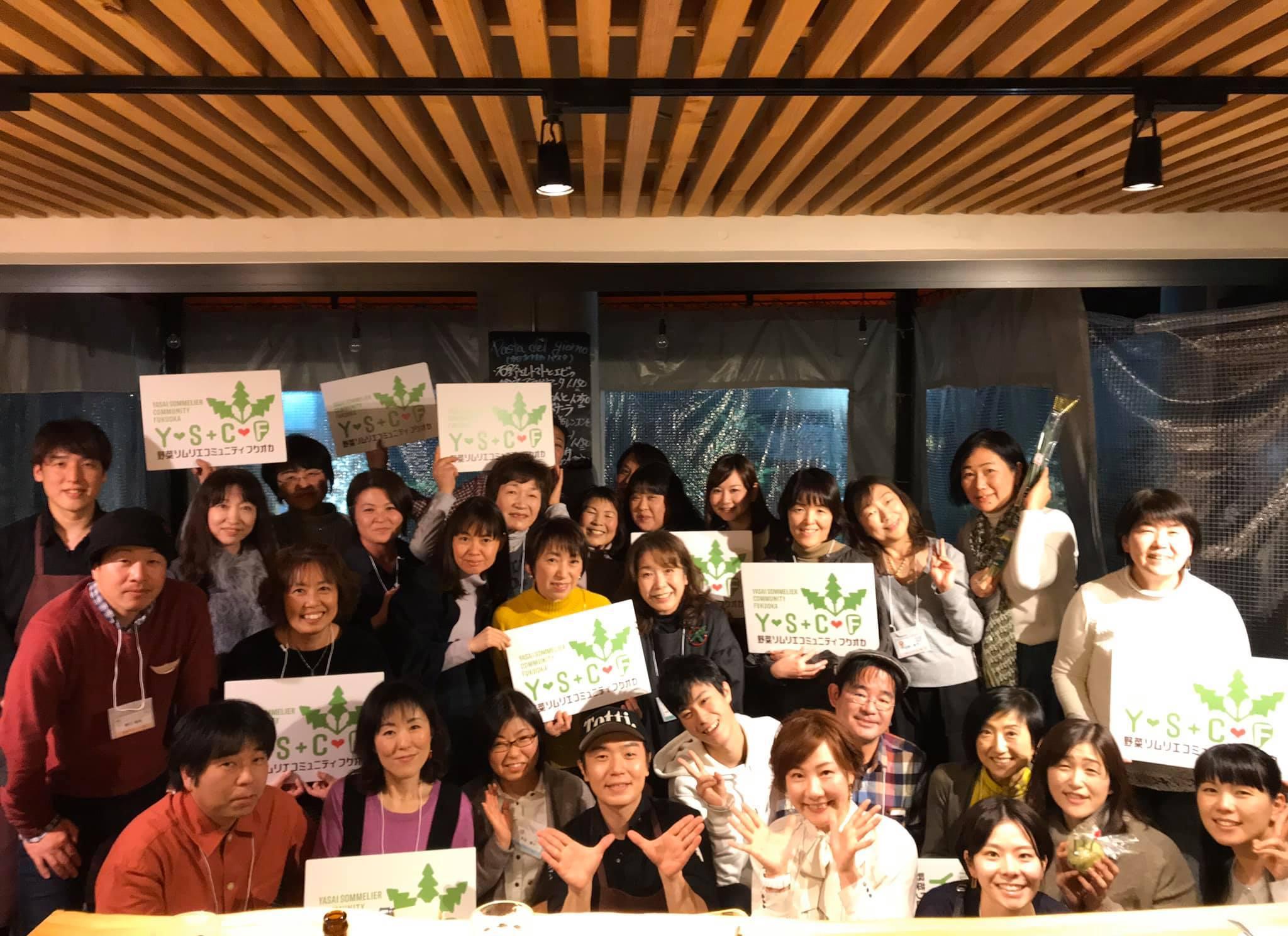 野菜ソムリエコミュニティ福岡2020新年会_b0206253_11440256.jpg