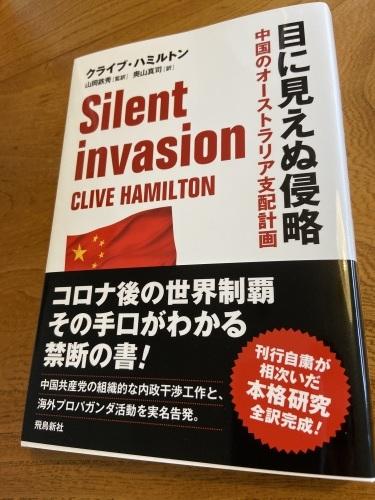サイレントインベージョンの邦訳版、いよいよ発売!_b0015356_09581022.jpeg