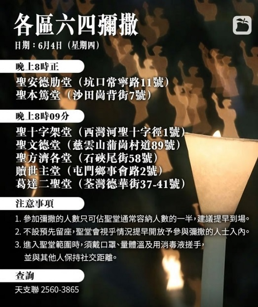 マカオ、香港共に六四集会禁止に_c0323257_02360599.jpg