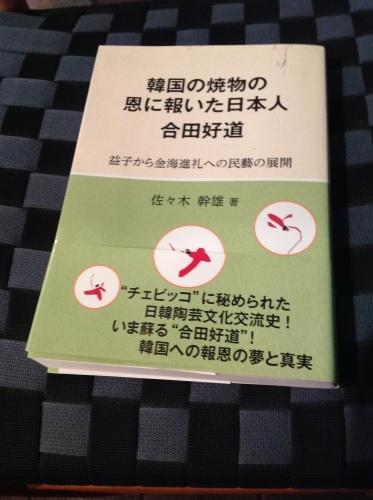 水無月新入荷「幻の窯 韓国金海窯」_b0153663_15193858.jpeg