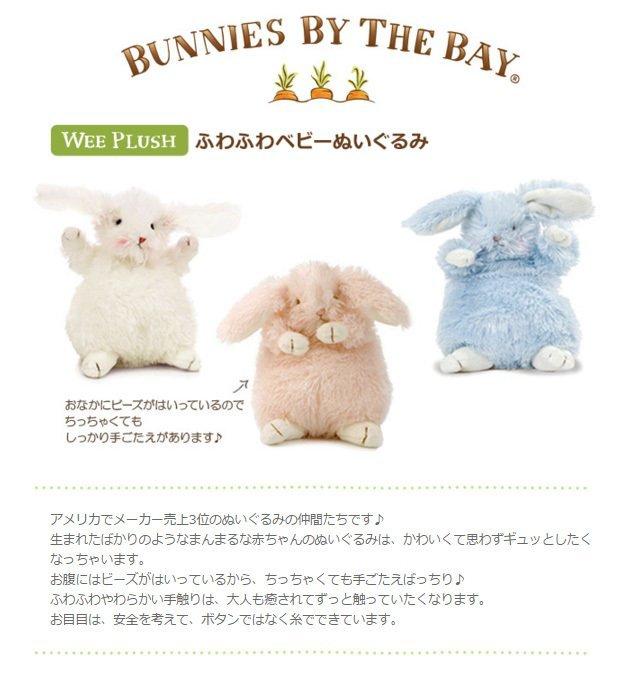 Bunnies By The Bay可愛いぬいぐるみの赤ちゃん~❤_f0029571_23460804.jpg