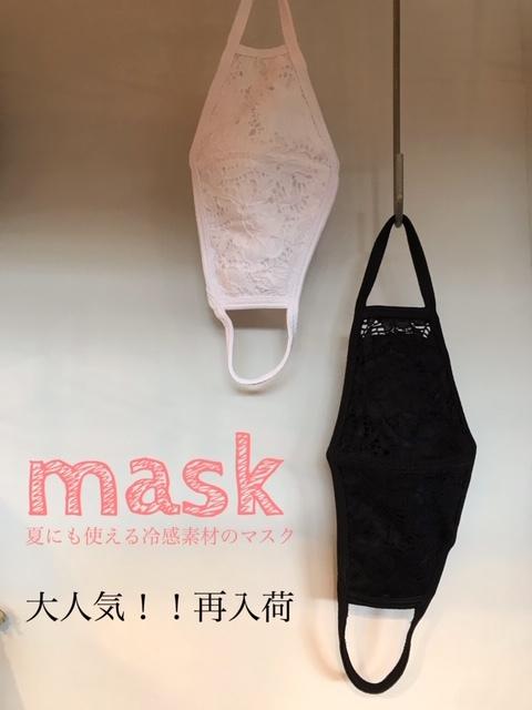 日曜日 マスク 入荷