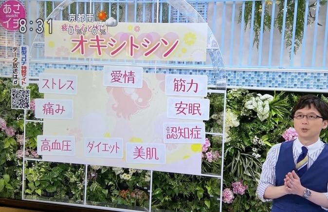 NHK『あさイチ』でオキシトシン特集。山口創先生がご登場!_b0228973_22135798.jpeg